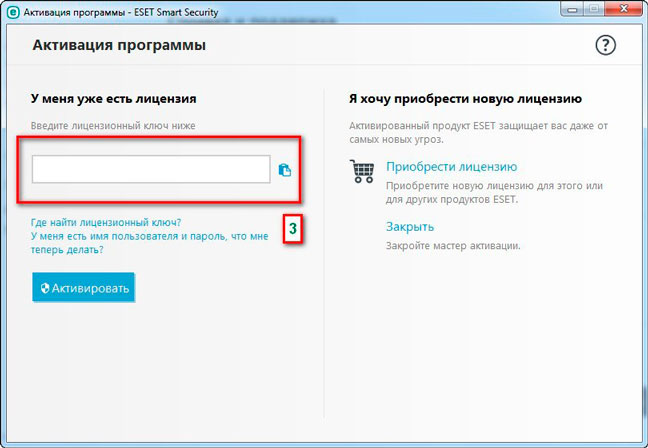 ключи eset internet security год